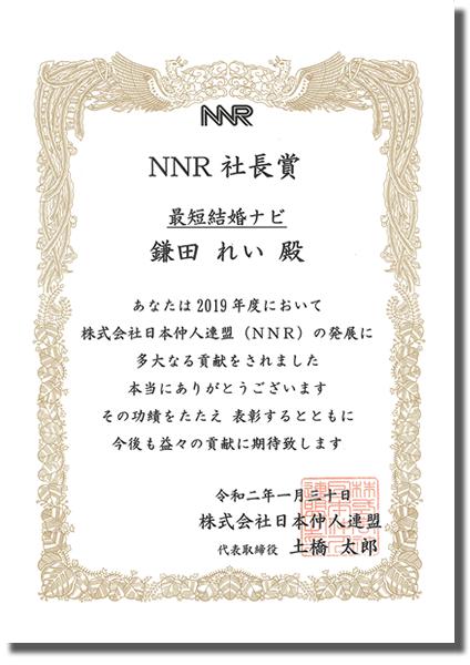 NNR社長賞