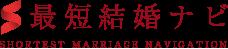 東京駅八重洲口の結婚相談所最短結婚ナビ