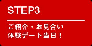 ご紹介・お見合い体験デート当日!