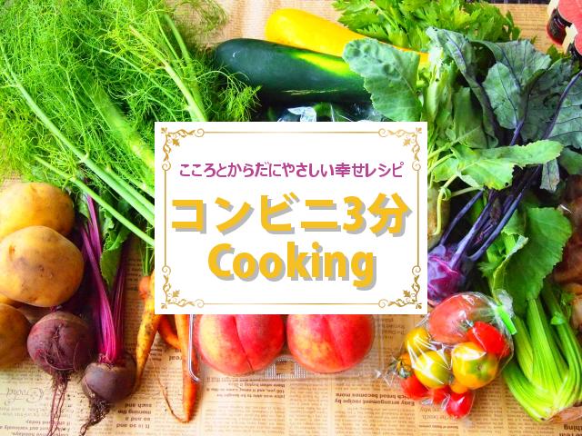 コンビニ3分Cooking