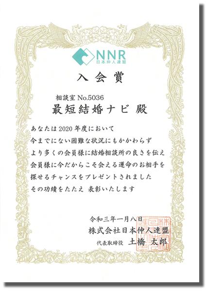 NNR入会賞