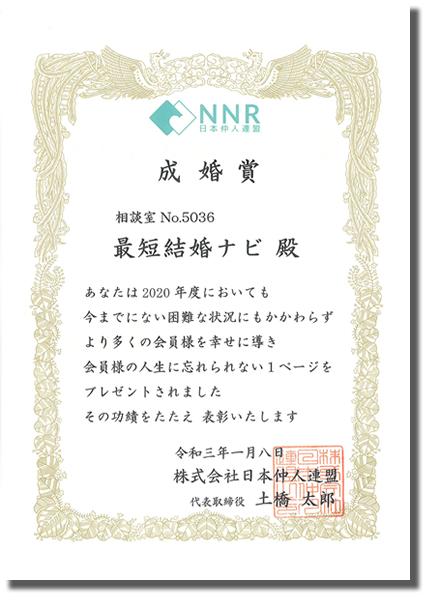 NNR成婚賞