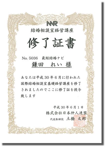 結婚相談室経営講座修了証書