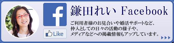 鎌田れいFacebook